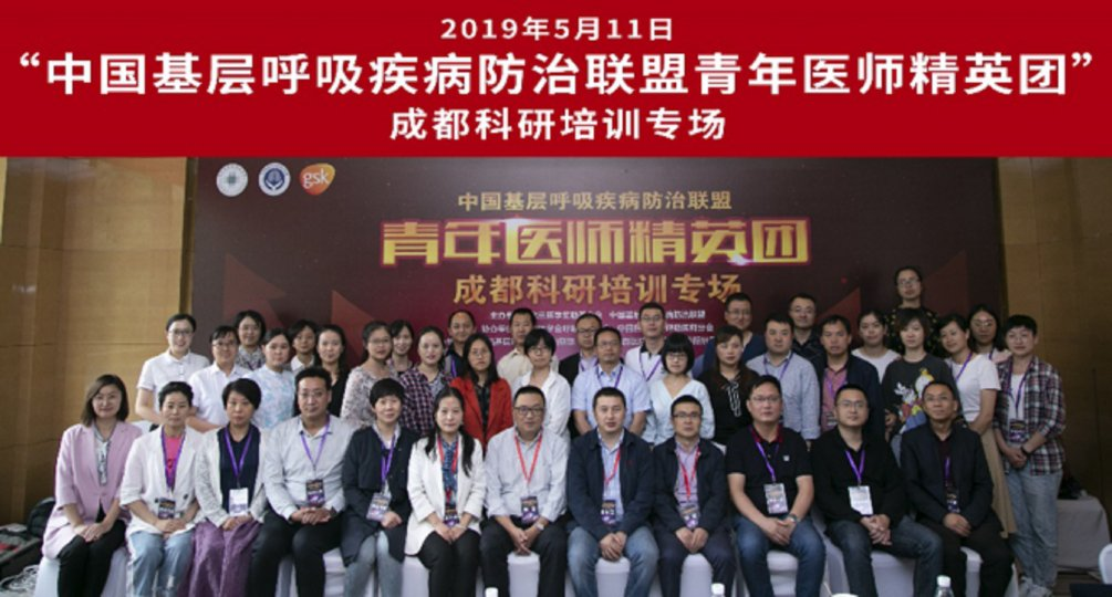 CARDPC Young Elite Group Training in Chengdu