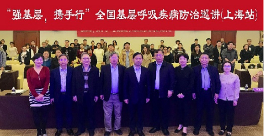 The National Training Tour of Respiratory Diseases in Shanghai