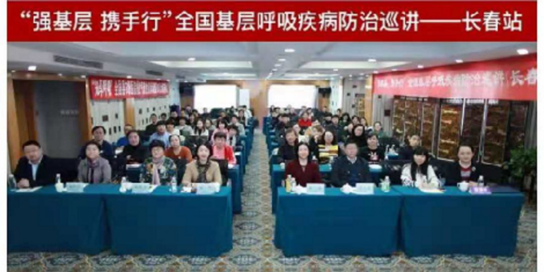The National Training Tour of Respiratory Diseases in Changchun